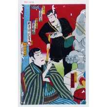 国政: 「一本足トムハーパー 尾上菊五郎」「ミスフラン女 岩井松之助」「沓屋の色男 坂東家橘」 - Waseda University Theatre Museum