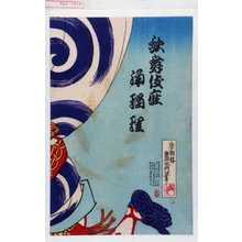 Utagawa Kunimasa III: 「歌舞伎座浄瑠璃」 - Waseda University Theatre Museum