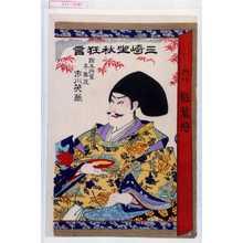 Toyohara Kunichika: 「三崎座秋狂言」「餘五将軍平惟茂 市川笑燕」 - Waseda University Theatre Museum