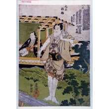 Utagawa Toyokuni I: 「おその 六三 短夜仇散書 常磐津兼太夫 三弦 岸沢式差 常磐津喜美卯太夫 上てうし 同 松蔵」「第二番目大切相勤申候」「尾上松助」 - Waseda University Theatre Museum