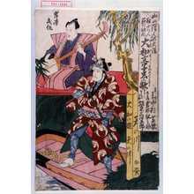 Utagawa Toyokuni I: 「第一はんめ大詰 狂ふらん萩の初風 大和文字恋の歌」「妻こし船の五平次 中村芝翫」「薄雪姫 岩井松之助」「かさゝきの吉助 坂東三津五郎」 - Waseda University Theatre Museum