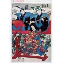 Utagawa Kunisada: 「岸沢八五郎」「岸沢友次郎」「常磐津小文字太夫」「山姥 岩井紫若」 - Waseda University Theatre Museum