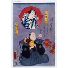 Utagawa Kunisada: 「小船乗小六」「太左衛門改望月朴清」 - Waseda University Theatre Museum