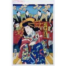 Ochiai Yoshiiku: 「蘭平 けいせい 見突 中村芝翫」 - Waseda University Theatre Museum