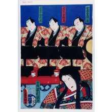 Utagawa Kunisada: 「女雛 沢村訥升」「富本豊珠翁」「富本音羽太夫」「富本仲太夫」 - Waseda University Theatre Museum