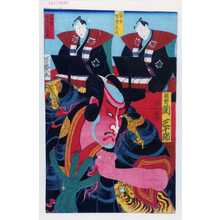 Ochiai Yoshiiku: 「股野 関三十郎」「富本宮登太夫」「富本七五三太夫」 - Waseda University Theatre Museum