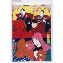 Utagawa Kunisada: 「田舎太神楽どん八」 - Waseda University Theatre Museum