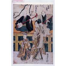 Utagawa Toyokuni I: 「上てうし 岸沢古野八」「三弦 岸沢里夕」 - Waseda University Theatre Museum