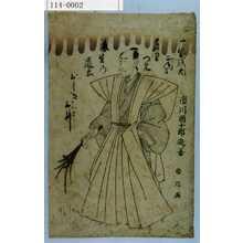 国政〈1〉: 「市川団十郎追善」 - 演劇博物館デジタル