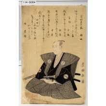 歌川豊国: 「沢村 宗十郎 辞世」 - 演劇博物館デジタル
