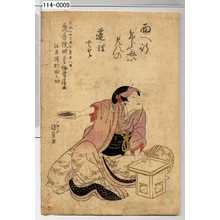 Utagawa Kunisada: 「文化十四丁丑正月廾八日 麗香院映誉梅雪居士 俗名沢村田之助」 - Waseda University Theatre Museum