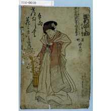 国直: 「沢村田之助 行年三拾才」「浅艸誓願寺」「麗香院映誉梅雪居士」 - Waseda University Theatre Museum