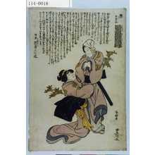 Utagawa Toyokuni I: 「纜をとく求誓の船 浮名旅黄泉同行」 - Waseda University Theatre Museum