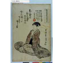 歌川豊国: 「☆定院環誉光阿禅昇居士」 - 演劇博物館デジタル