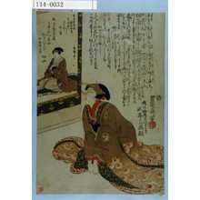Utagawa Toyokuni I: 「瀬川路考をいたみて 式亭三馬題 」 - Waseda University Theatre Museum