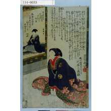 歌川豊国: 「瀬川路考をいたみて 式亭三馬題 」 - 演劇博物館デジタル