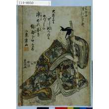 Utagawa Toyokuni I: 「工藤祐つね 沢村宗十郎」 - Waseda University Theatre Museum