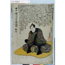 Utagawa Toyokuni I: 「沢村宗十郎遺文」 - Waseda University Theatre Museum