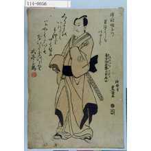 Utagawa Toyokuni I: 「文化九年十二月八日 善学院達誉了玄居士」 - Waseda University Theatre Museum