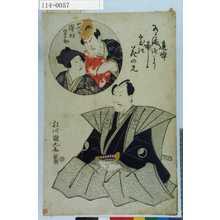 国丸: 「四代目沢村宗十郎」 - 演劇博物館デジタル