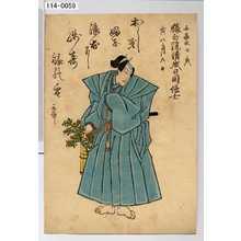 国丸: 「壬嘉永七歳寅八月六日 猿白院成清日同信士」 - Waseda University Theatre Museum