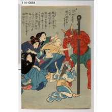 Unknown: 「寅八月六日 法名浄莚信士 八代目市川団十郎 行年三十二才」 - Waseda University Theatre Museum