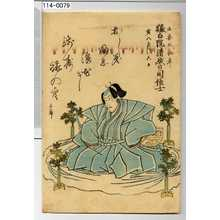 Utagawa Kunisada: 「壬嘉永七年寅八月六日 猿白院清成日同信士」 - Waseda University Theatre Museum