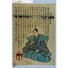 歌川国貞: 「八代目 俗名市川団十郎」 - 演劇博物館デジタル