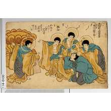 Utagawa Kuniyoshi: 「大極上品上生吉 八代目市川団十郎」 - Waseda University Theatre Museum