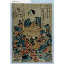 Unknown: 「嘉永七甲寅年八月六日 猿白院成清日田信士 行年三十二才」 - Waseda University Theatre Museum