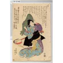 Utagawa Kunisada: 「勇誉才阿哲芸信士 俗名瀬川菊之丞 三十一歳 天保三年辰正月六日 押上大雲寺」 - Waseda University Theatre Museum
