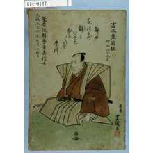 Utagawa Toyokuni I: 「富本豊前掾 行年六十九才 栄豊院転誉量寿信士 文政五壬午年七月十七日」 - Waseda University Theatre Museum