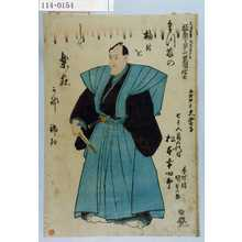 Utagawa Kunisada: 「天保九年戌五月十日 猛誉由山寛冏信士 本所押上大雲寺 七十五翁 五代目松本幸四郎」 - Waseda University Theatre Museum