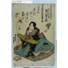 Utagawa Kunisada: 「天保三年壬辰正月六日 行年三十一歳 瀬川菊之丞 勇誉才阿哲芸信士」 - Waseda University Theatre Museum