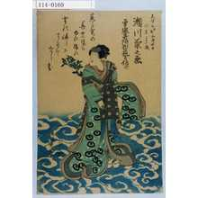 Utagawa Kuniyasu: 「天保三壬辰正月七日 行年三十一歳 瀬川菊之丞 勇誉才阿哲芸信士」 - Waseda University Theatre Museum