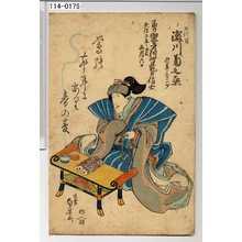 Utagawa Kunisada: 「五代目瀬川菊之丞 行年三十二才 勇誉才阿哲芸信士 天保三年壬辰正月六日」 - Waseda University Theatre Museum