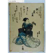Utagawa Kuniyasu: 「天保三年壬辰正月七日 行年三十一歳 瀬川菊之丞」 - Waseda University Theatre Museum