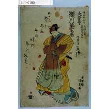 Utagawa Kunisada: 「寺本所押上ケ 天保三年辰正月六日 行年三十一歳 瀬川菊之丞」 - Waseda University Theatre Museum