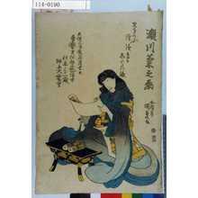 Utagawa Kunisada: 「瀬川菊之丞 天保三壬辰正月七日 勇誉才阿哲芸信士 行年三十一歳 押上大雲寺」 - Waseda University Theatre Museum