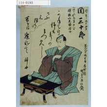 Utagawa Kunisada: 「行年五十四才 関三十郎 天保十己亥九月廾八日 釈歌山是證信士 築地地中法重寺」 - Waseda University Theatre Museum