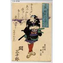 Utagawa Kunisada: 「天保十己亥年九月廾八日 行年五十四歳 法諱 釈歌山是證信士 築地御地中法重寺 関三十郎」 - Waseda University Theatre Museum