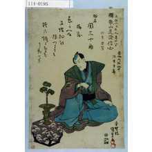 Utagawa Kunisada: 「天保十己亥九月廾八日 釈歌山是證信士 行年五十四才 俗名関三十郎 築地門跡地中法重寺葬」 - Waseda University Theatre Museum