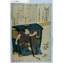Utagawa Kunisada: 「天保七丙申四月八日 六代目岩井半四郎 行年三十八歳 深川浄心寺 深窓院梅我日鮮信士」 - Waseda University Theatre Museum