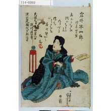 Utagawa Kuniyoshi: 「岩井半四郎 行年四十一才 天保七申年四月八日 深川浄心寺 深窓院梅我日鮮信士」 - Waseda University Theatre Museum