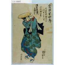 Utagawa Kuniyoshi: 「岩井半四郎 天保七申四月八日 行年三十八才 深川浄心寺 深窓院梅我日鮮信士」 - Waseda University Theatre Museum