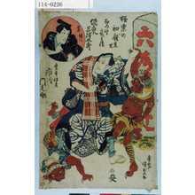 Utagawa Kunisada: 「極楽の初顔見世 ほつけ長兵衛 坂東三津五郎 重年役者 市川門之助 白井権八」 - Waseda University Theatre Museum