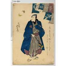 落款なし: 「おびや長右衛門」 - Waseda University Theatre Museum