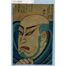 Unknown: 「中村歌右衛門 行年五十五才 法名歌成院翫雀日光信士 二月十七日」 - Waseda University Theatre Museum
