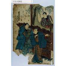落款なし: 「歌成院翫雀日光信士 行年五十七才 子二月十七日」 - Waseda University Theatre Museum