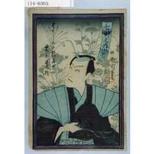 Toyohara Kunichika: 「七艸之内 芒」「はてしなき旅寝や露の草枕」 - Waseda University Theatre Museum